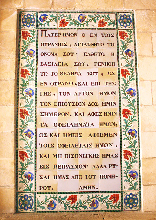 Lord's Prayer inscription from the Church of the Pater Noster (CC-SA 3.0, by Anton 17)